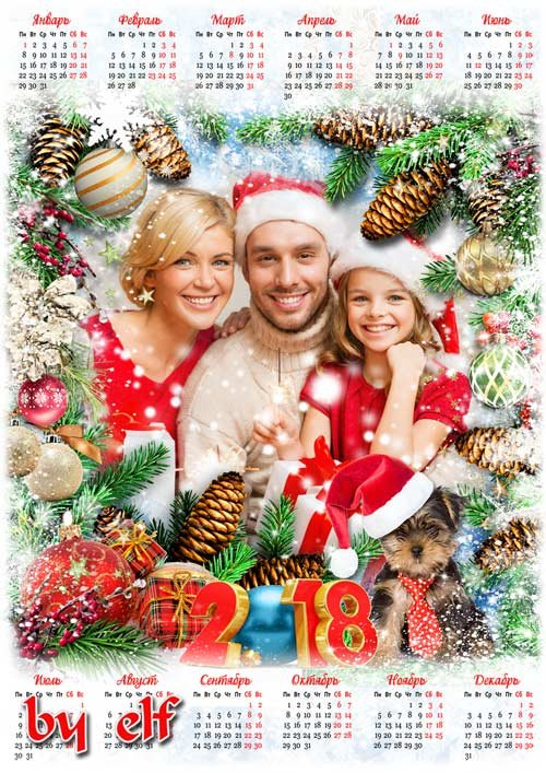 Календарь-рамка на 2018 год с символом года - Семейный праздник