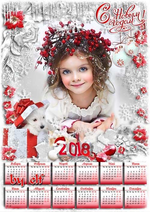 Праздничный календарь с фоторамкой на 2018 год - Пусть в семье все будет ладом И удача будет рядом