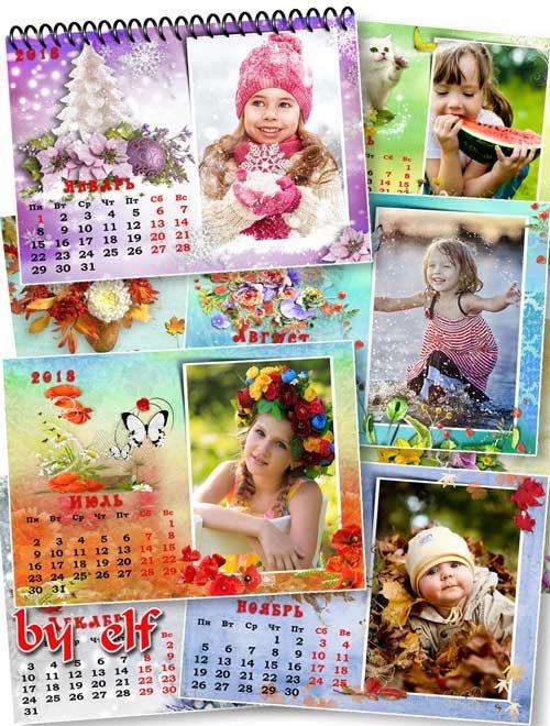 Перекидной календарь на 2018 год с рамками для фото на 12 месяцев  - Хороши все месяцы в году