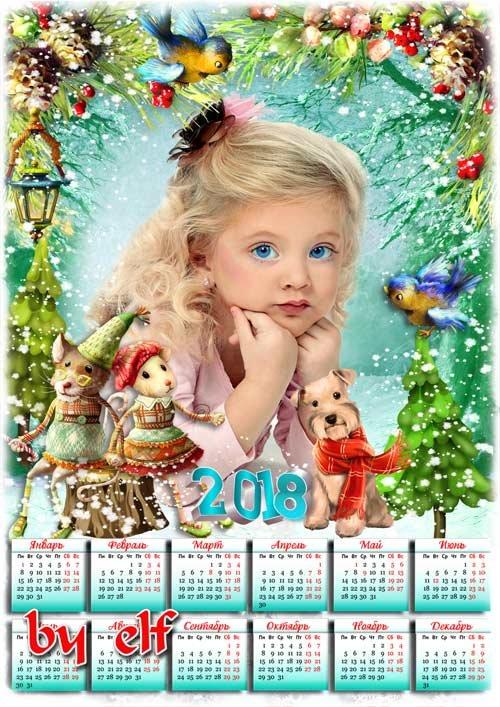 Детский календарь на 2018 год с символом года собакой - Яркий, долгожданный, чудесный Новый год
