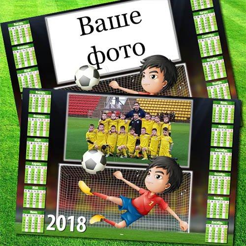 Детский календарь на 2018 год - Любителю футбола