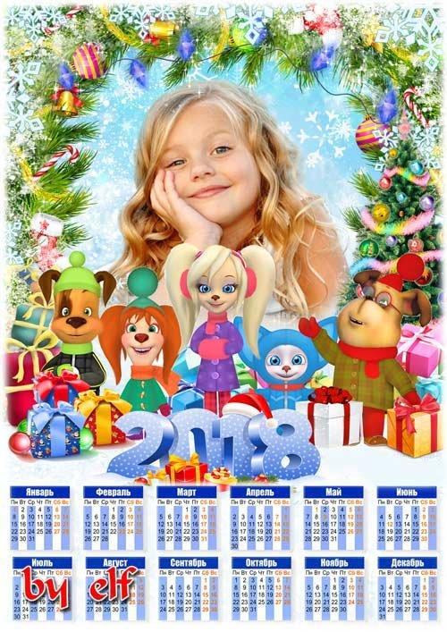 Календарь с рамкой для фото на 2018 год - Барбоскины