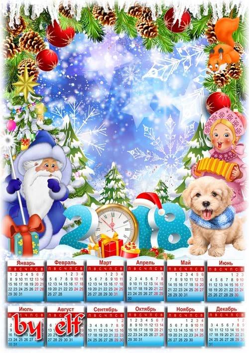 Новогодний календарь на 2018 год с рамкой для фото - Всем чудесные подарки приготовил Дед Мороз