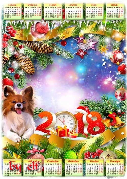 Новогодний календарь на 2018 год  с Собакой - Новый год пускай подарит море сбывшихся надежд