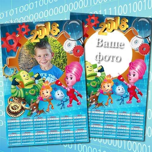 Календарь на 2018 год - Фиксики