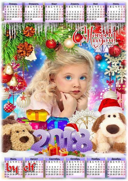 Детский новогодний календарь на 2018 год с Собачками - Огоньки кругом горят, ждут подарки всех ребят