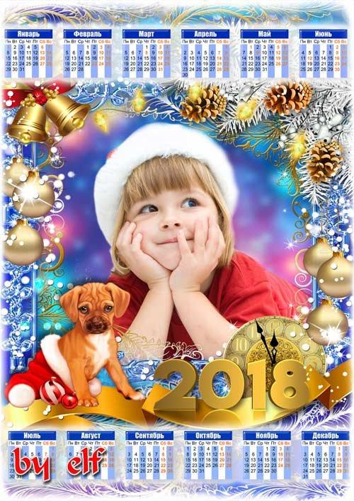 Календарь-фоторамка на 2018 год с Собакой - Сказка новогодняя в двери к нам стучит