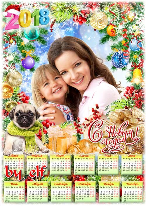 Календарь-рамка на 2018 год с собакой - Только тем, кто сказке доверяет Новый год удачу принесет