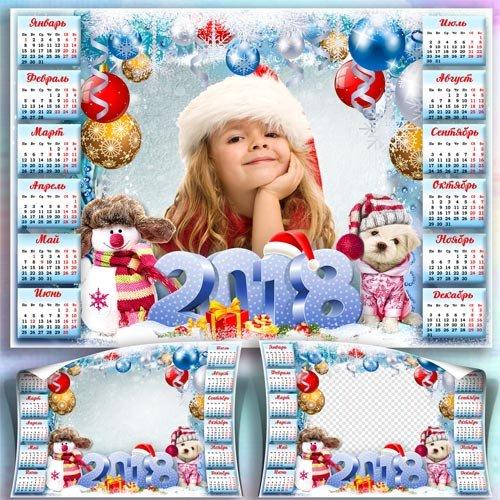 Детский новогодний календарь на 2018 год с Собакой - Веселый праздник Новый год нам смех и радость принесет