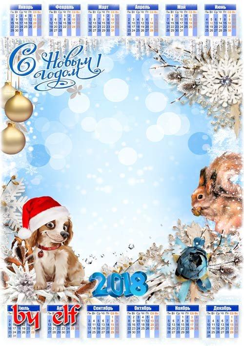 Новогодний календарь-рамка на 2018 год - Пусть обходят все ненастья, жизнь одарит вас сполна