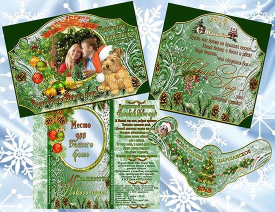Подарочный новогодний набор - Волшебство Нового года
