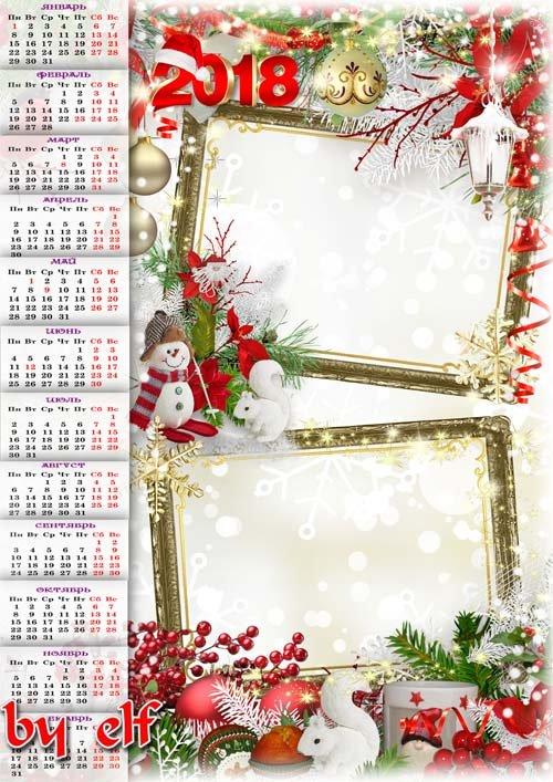 Новогодний календарь на 2018 год - Пусть счастье к нам зайдет надолго, пусть радость не оставит нас