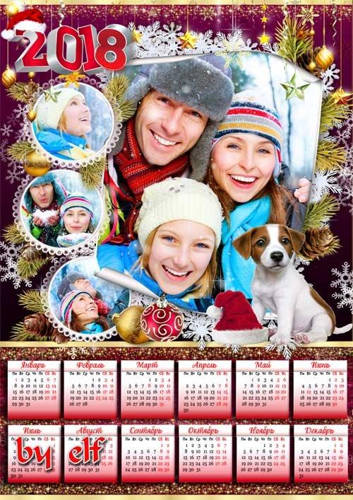 Новогодний семейный календарь на 2018 год для 4 фото - Любви, тепла, очарованья, чудес волшебных на века