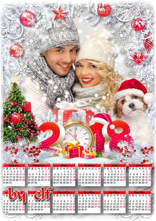 Новогодний календарь на 2018 год с Собакой - Пусть елка с яркою звездою в ваш дом удачу принесет