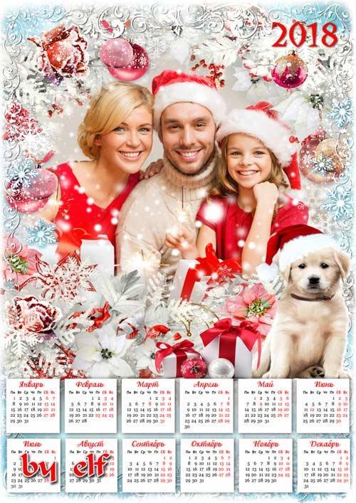 Календарь с рамкой для фото на 2018 год с Собакой - Пусть Новый год тебя теплом любви согреет