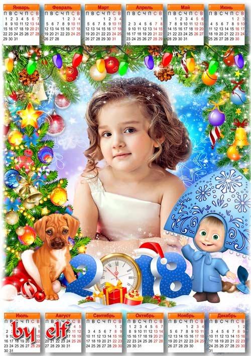 Детский календарь-рамка на 2018 год с Машей - Ёлка светится огнями, Новый год