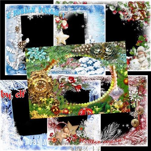 Сборник новогодних рамок для фото - Пусть с собою Новый год, много счастья принесет