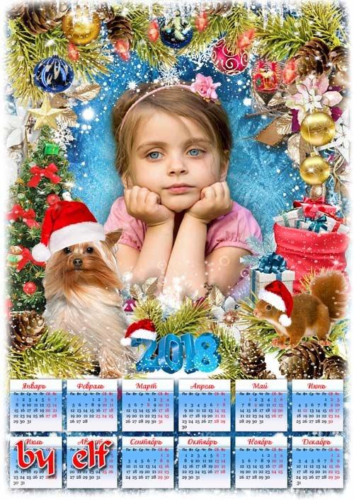 Календарь на 2018 год с символом года Собакой - Пускай вам этот Новый год успех и радость принесет