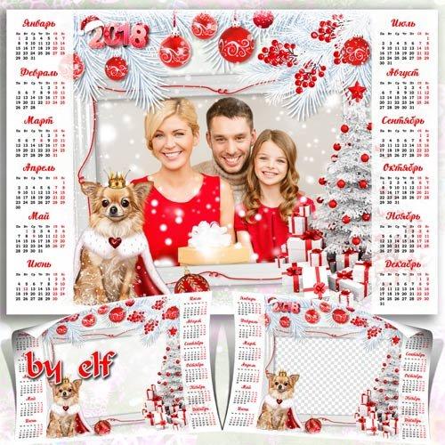Календарь с фоторамкой на 2018 год с Собакой - Пусть этот зимний и волшебный праздник исполнит всем желанные мечты