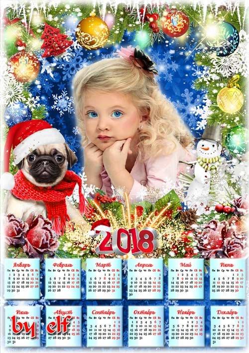 Новогодний календарь на 2018 год с Собакой - Пусть вечер новогодний подарит чудеса