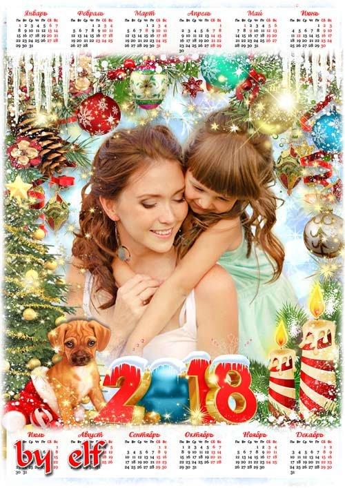 Новогодний календарь на 2018 год с Собакой - С Новым годом поздравляем, счастья в жизни Вам желаем