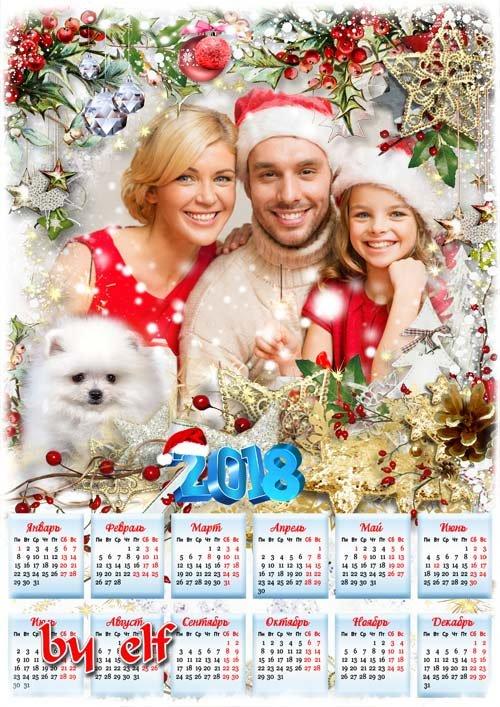 Новогодний календарь на 2018 год с рамкой для фото - Новый Год стучится в дверь открывай ему скорей