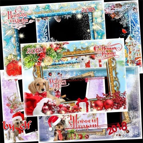Набор новогодних поздравительных фоторамок-открыток - Желаем счастья в Новый год