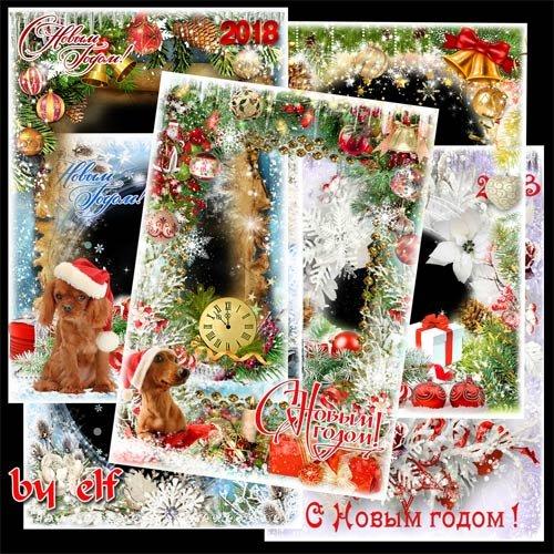 Набор праздничных рамок для фото в png - Пусть Новый год ворвется сказкой