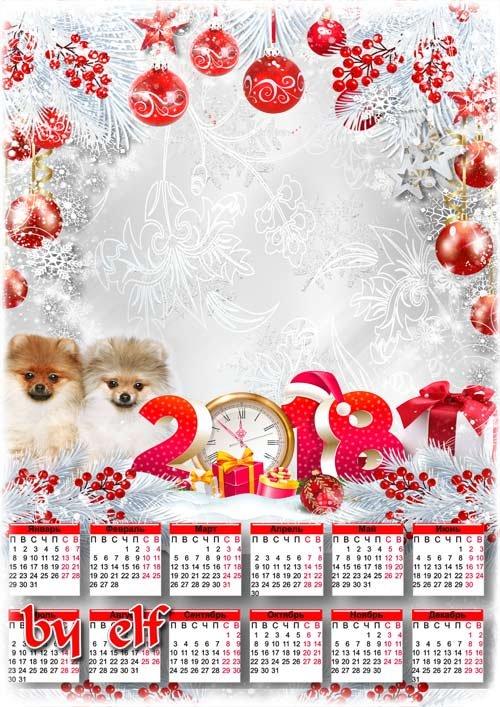 Новогодний календарь-рамка на 2018 год с Собачками - Много добрых пожеланий, исполненья всех мечтаний