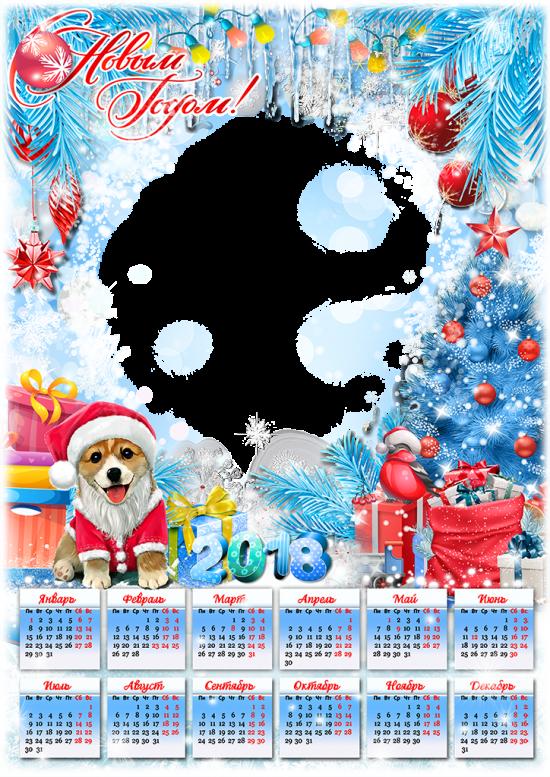 Вставить фотографию в календарь - С новым годом!