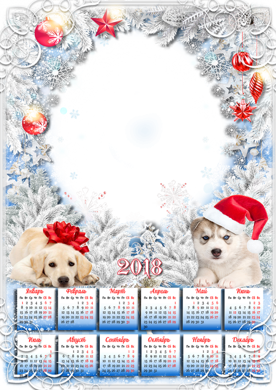 Вставить фотографию в рамку календарь - Год собаки 2018