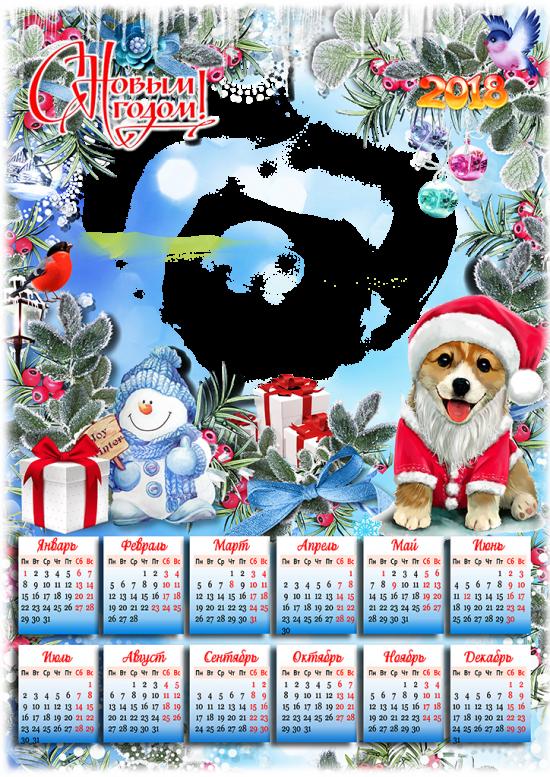 Вставить фото в рамку календарь - Снеговик и собака