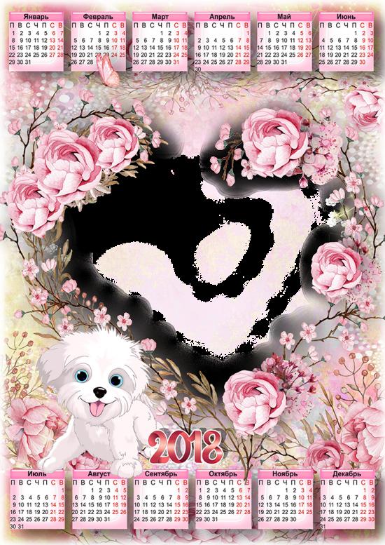 Вставить фото в рамку календарь - Розовая собака 2018