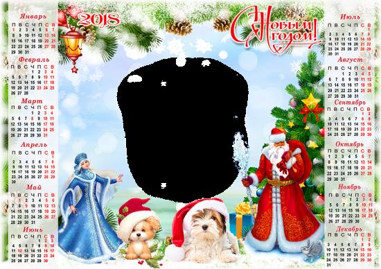 Вставить фото в рамку календарь - Новый год с Дед Морозом и Снегурочкой