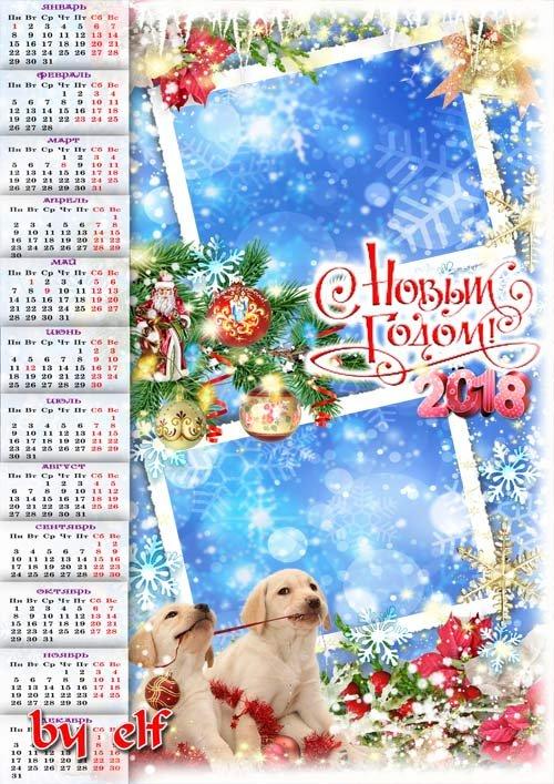 Новогодний календарь-рамка на 2018 год - Пусть будни станут сказками