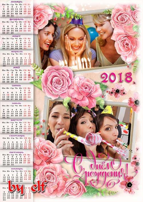Праздничный календарь-фоторамка 2018 на два фото - Поздравляю с днем рожденья, пусть все сбудутся мечты
