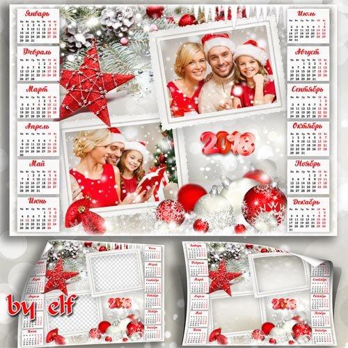 Календарь на 2018 год для 2 фото - В чудесный вечер Рождества мы всем желаем волшебства