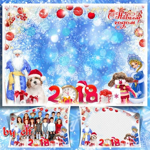 Детская новогодняя рамка для фото группы в детском саду - Здравствуй, сказка! Здравствуй, елка
