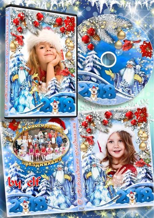 Обложка и задувка на DVD диск для новогоднего утренника - Добрый Дедушка Мороз мне подарочки принес