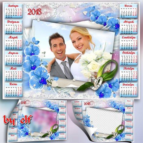 Календарь с рамкой для фото на 2018 год - Новобрачных поздравляем, много счастья вам желаем