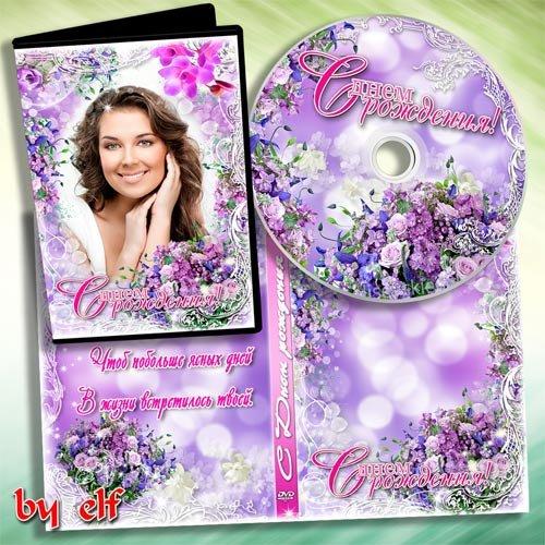 Обложка и задувка на DVD диск - Желаем радости, везения