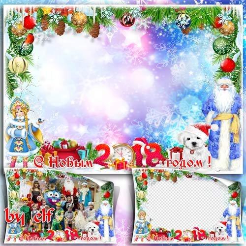 Детская новогодняя рамка для фото группы в детском саду - Много радостных хлопот нам приносит Новый год