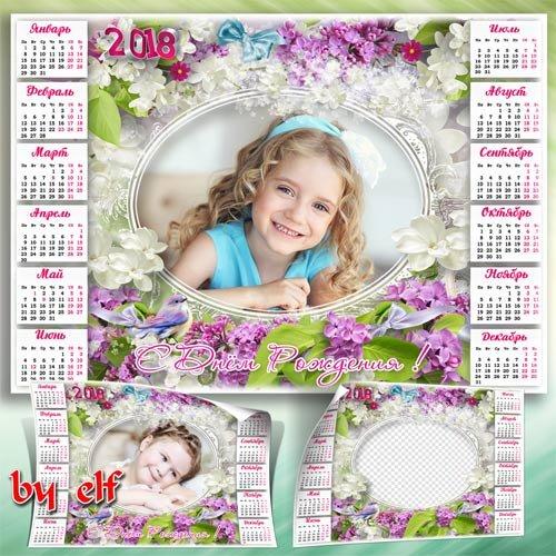 Поздравительный календарь-фоторамка на 2018 год - С Днем рожденья поздравляем, много радости желаем