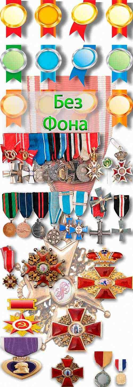 Png Клипарты - Ордена и медали
