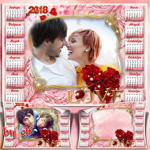 Романтический календарь на 2018 год - Пусть встретятся сегодня пары, взаимной будет радость встреч