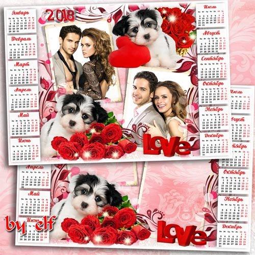 Романтический календарь на 2018 год - Я тебя никому не отдам