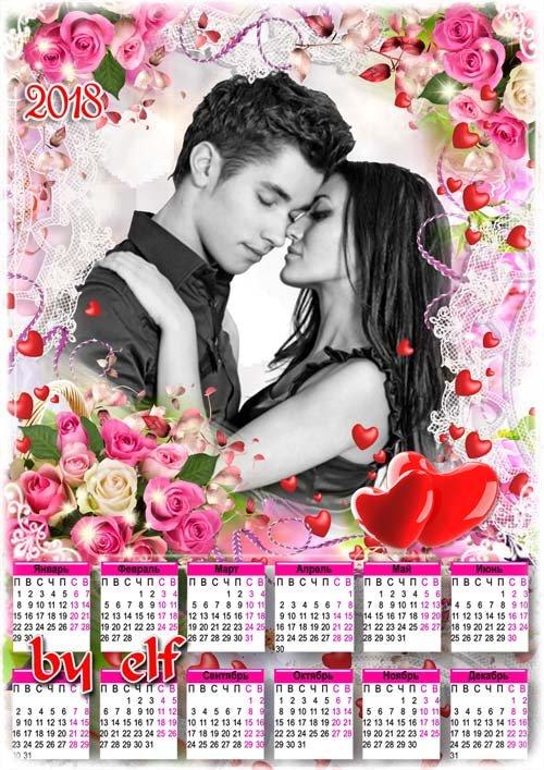 Романтический календарь на 2018 год - Любящее сердце