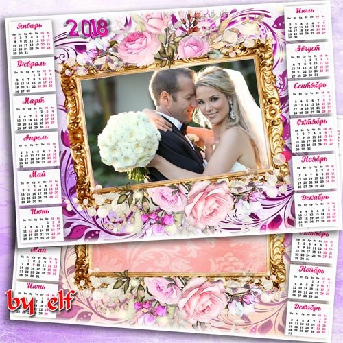 Календарь для фото на 2018 год - Пусть любовь вас согревает теплым ласковым лучом