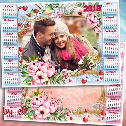 Романтический календарь на 2018 год - Я всегда буду рядом, согревать буду взглядом