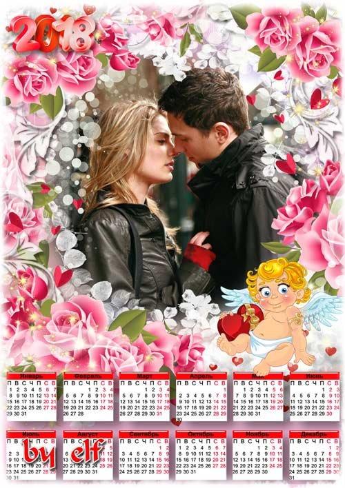 Романтический календарь с рамкой для фото на 2018 год для влюбленных - Стрелы Амура сердца зажигают